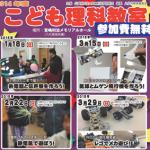 miyajima-kids-science-2014-3sm