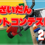 ロボット教室募集