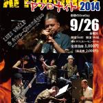 まちなか音楽祭2014