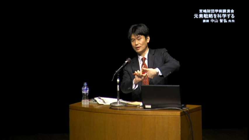 講演中の中山先生