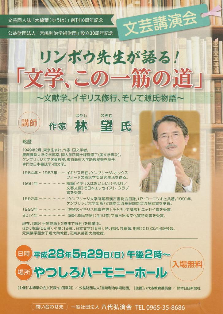 文芸講演会ポスター